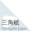 三角紙 Triangular paper